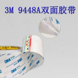 3M9448A双面胶带强力固定耐高温半透明无痕粘胶