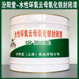 水性環氧雲母氧化鐵封閉漆、生產銷售、