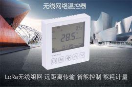 海思LoRa无线房间温控器 空调温控面板 计时型