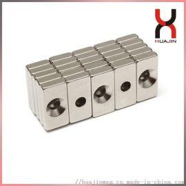 供应沉头孔磁铁 钕铁硼强力方块沉孔磁铁