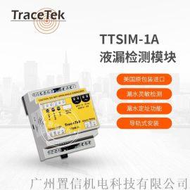 美国瑞泰TTSIM-1A定位漏水检测模块 报警主机
