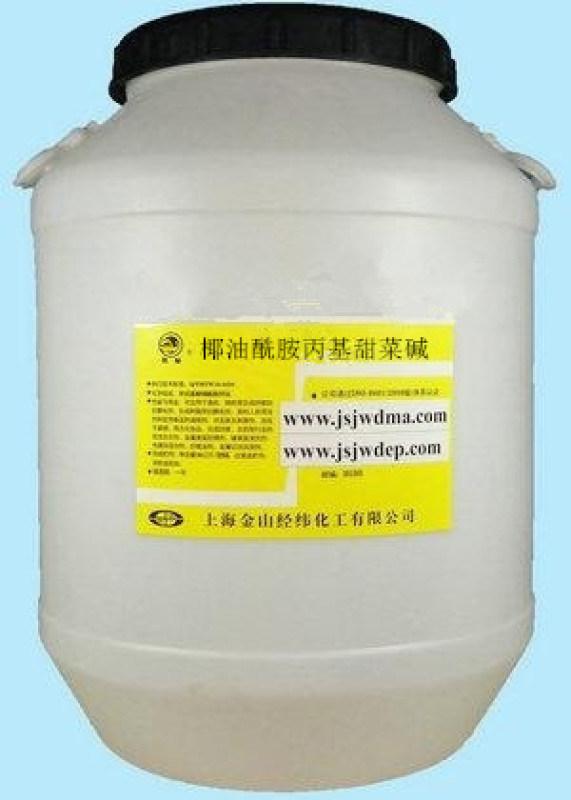 椰油醯胺丙基甜菜鹼 椰油醯胺丙基叔胺