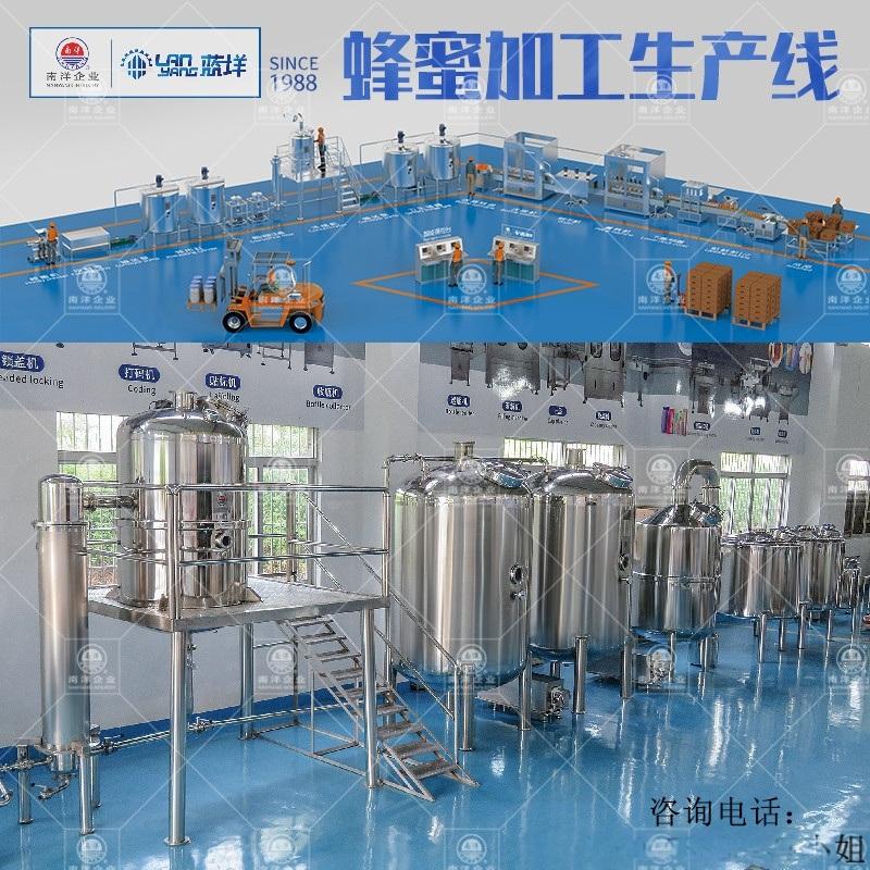 班产3吨蜂蜜浓缩加工生产线符合SC认证标准