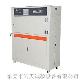帶噴淋功能的紫外光老化試驗箱,紫外光燈管uv340