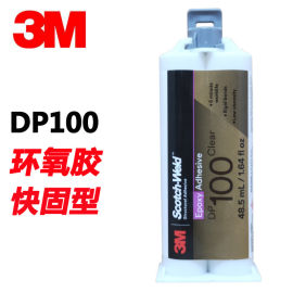 3MDP100双组份结构胶 透明柔性环氧树脂ab胶