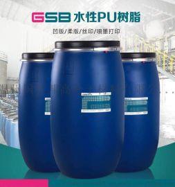 无氨水性聚氨酯塑料油墨树脂 纸尿裤印刷油墨树脂