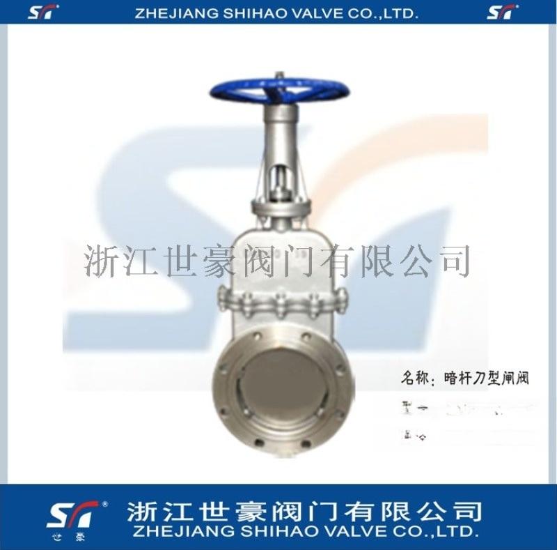 上海DM73X-10CF零泄漏刀閘閥 暗板閘板閥