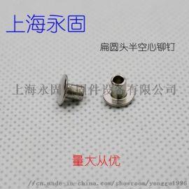 GB873扁圆头半空心铆钉镀镍 碳钢
