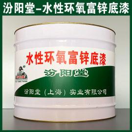 水性环氧富锌底漆、防水,防漏,性能好