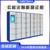 北京智慧物證櫃廠家直銷 36門刷卡智慧物證櫃多少錢