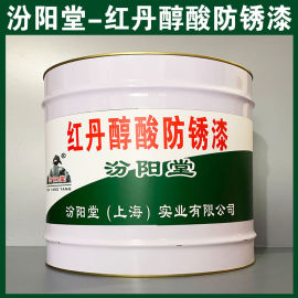 红丹醇酸防锈漆、防水,防漏,性能好