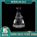 淨洗劑 AR-812 非離子表面活性劑復配物
