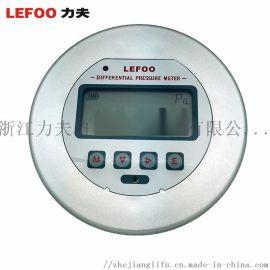 嵌入式智能数显微压差表  洁净室气体微差压表