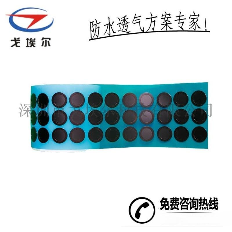 剃须刀防水透气膜GL-005
