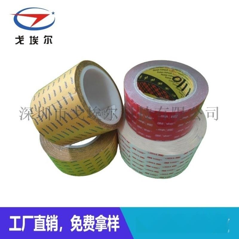 顯示屏泡棉密封防水雙面膠帶  供應