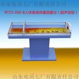 山东电讯七厂有限责任公司_儿童超声波身高体重测量仪