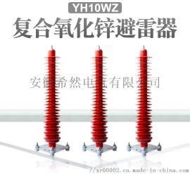 HY10WZ-54-134复合氧化锌避雷器