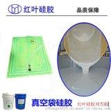 矽膠真空袋液體矽膠優勢