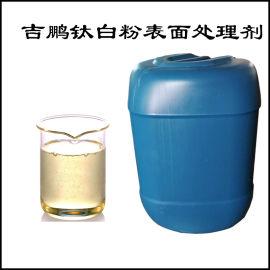 白炭黑硅处理剂 钛白粉防潮处理剂 粉体表面疏水处理