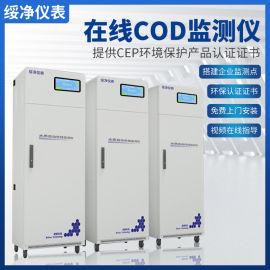 COD水质在线监测仪 生活废水自动监测