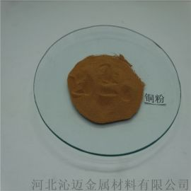铜粉 沁迈电解铜粉 99.85%高纯铜粉