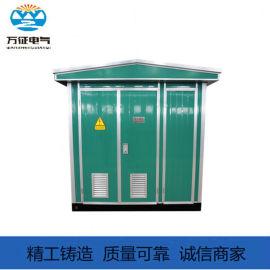 万征电气 YB系列箱式变压器预装箱式变电站