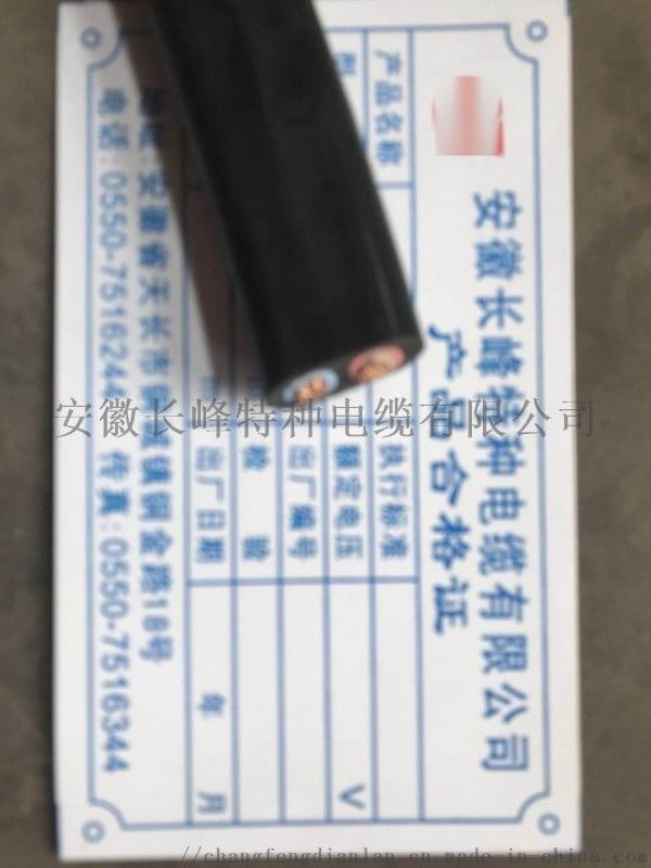 安徽长峰生产扁平防水电缆JHSB/3*6+1*4