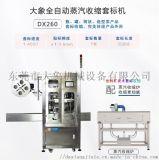 全自动矿泉水蒸汽套标机