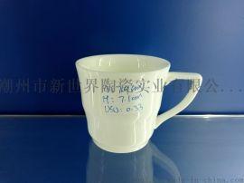供应现货陶瓷 纯白 环保 时尚 英式 欧式咖啡杯