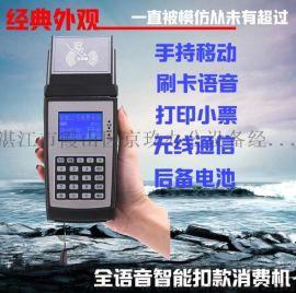 供應湛江食堂無線手持消費機|售飯機|刷卡機