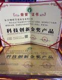 科技创新金奖产品荣誉证书