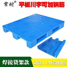 上货架重型塑料托盘叉车托盘光面平板川字塑胶卡板
