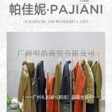 北京知名品牌折扣女裝帕佳妮廠家尾貨直銷