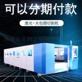 佛山廠家直銷 雙交換平臺大包圍光纖金屬鐳射切割機
