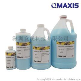 美國QMAXIS精細拋光懸浮液