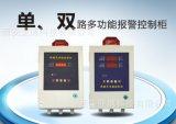 西安固定式多路氣體檢測儀 15591059401
