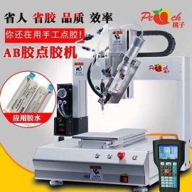 全自动AB胶点胶机双组份点胶机三轴自动注胶机