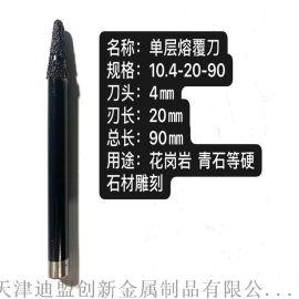 石材雕刻刀天津迪盟厂家直销雕刻工具耐用