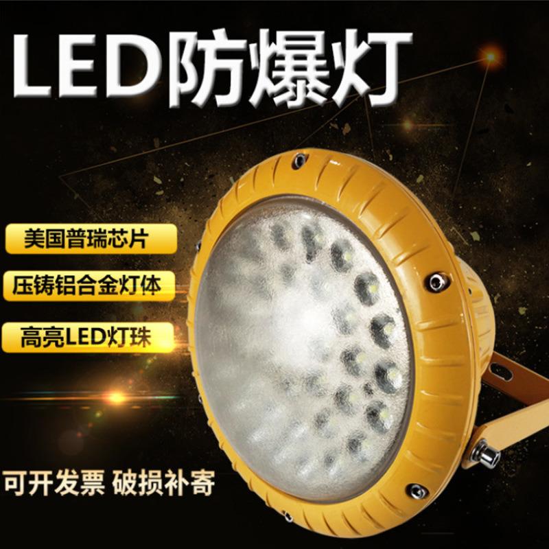 BAD85防爆灯泛光灯厂车间照明圆形平台投光路灯