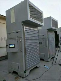 山东中煤 工业空气净化器  环保设备