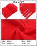 西安廣告衫廠家西安圍巾定製批發公司聚會年會雙面絨紅圍巾可定製