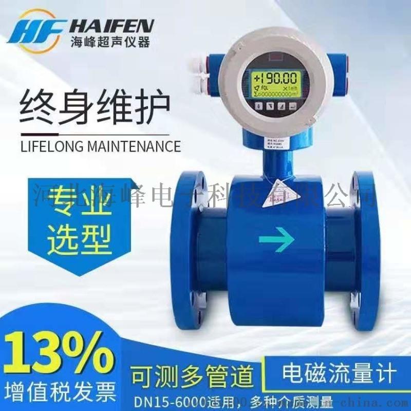 海峯管段式電磁流量計