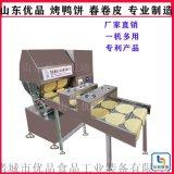 熱銷壓餅機、多功能烙餅機、優品批發壓餅機