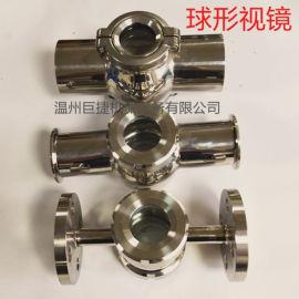 不锈钢视镜-直销各种卫生级球形视镜