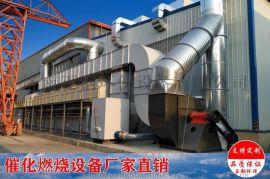供应催化燃烧设备,RTO催化燃烧设备,沸石转轮