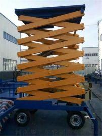 移动剪叉式升降机 500kg液压升降平台 升高6米