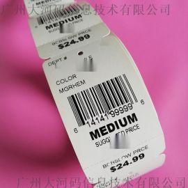 定做条形码不干胶标签 订做流水号 代打印条码