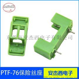 PTF76保险丝座5X20 6.3A250V