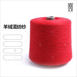 大朗志源 2/28NM羊絨線 舒適保暖羊絨紗 現貨批發羊絨混紡紗