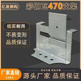 雲南彩鋼鋼構470支架安裝方法暗藏式475鍍鋅支架